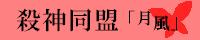 殺神同盟【月風】