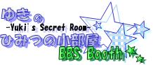 ゆきのひみつの小部屋 BBS Booth